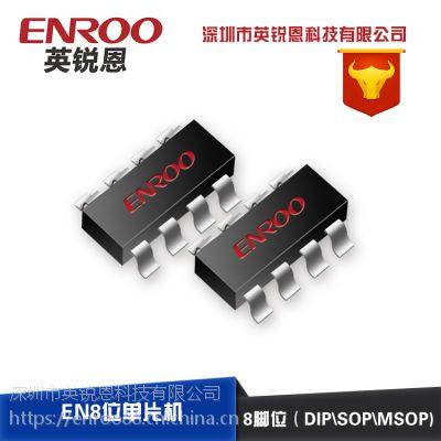 LED手电筒芯片EN8F156,深圳英锐恩可提供单片机设计开发