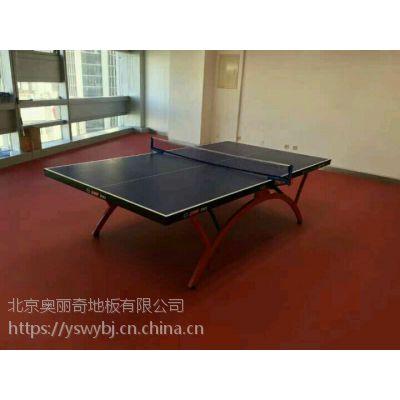 运动塑胶地板 乒乓球室地板 奥丽奇品牌