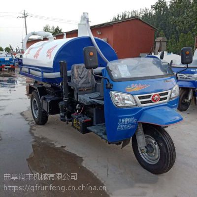 多功能农用三轮抽粪车 润丰 小城镇用自排吸粪车