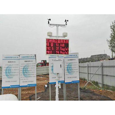 【池州工地扬尘在线监测】池州工厂扬尘大气污染在线监测系统