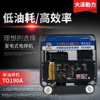 190A柴油发电电焊机咨询