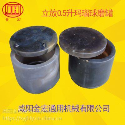 供应玛瑙球磨罐