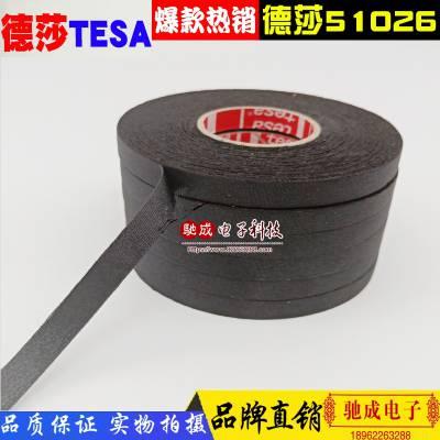 专业生产厂家 原装进口德莎TESA51026 布基发动机线束胶带
