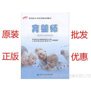 婴护理师育婴员育婴书师证高级培训考试教材书籍月嫂四级中级图书