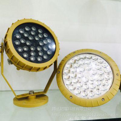 厂家直销LED防爆灯具 腾达本安防爆灯