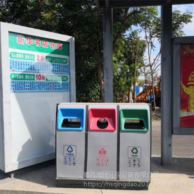 【海硕】定制HS-D-106三分类果皮箱户外多分类环卫垃圾箱