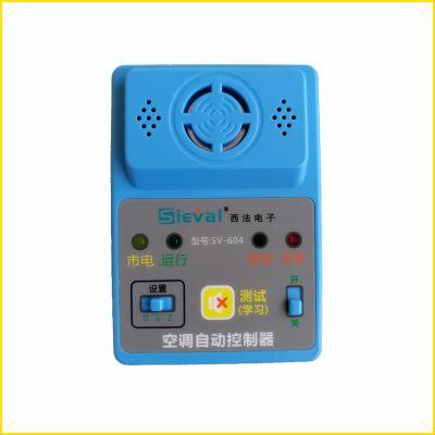 SV-604空调来电自启动器 自动开机 断电记忆模块 免拆机 通用型 西法