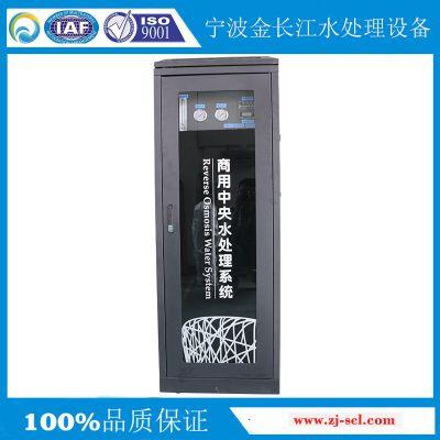 宁波金长江厂家热销0.5吨商用中央水处理系统 商用不锈钢RO反渗透纯水机