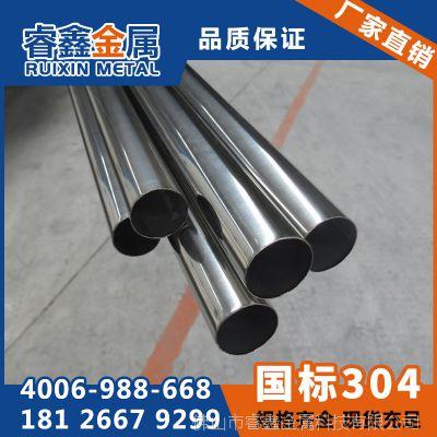 304不锈钢门窗护栏 不锈钢制品管厂家睿鑫圆管矩管15*0.8mm