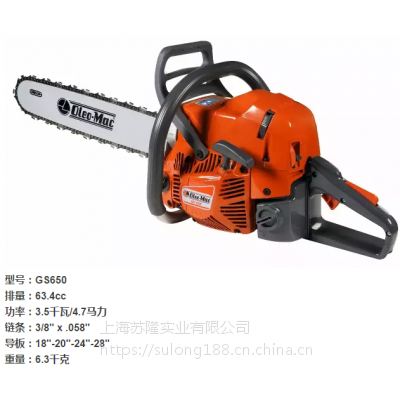 意大利欧玛GS650油锯、伐木锯二冲程锯木头锯20寸大功率汽油锯