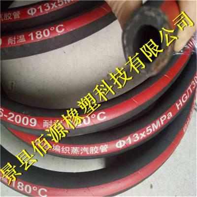 南岔区耐温蒸汽胶管厂家定做@佰源定做各种型号蒸汽胶管