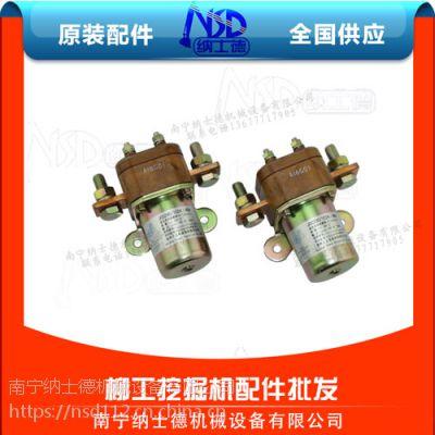 江苏省挖掘机配件31B0042继电器 JCC200/1C24.48A/24VDC-200A