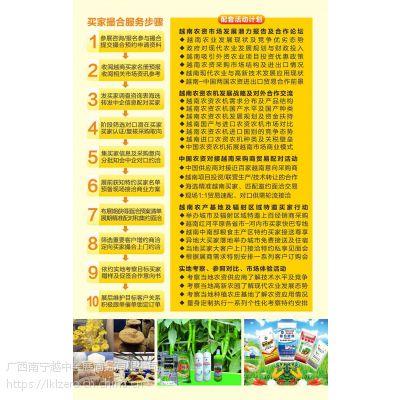 2018越南国际农业科技博览会暨论坛