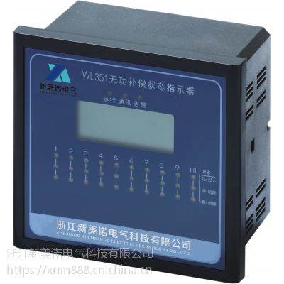 WL351型状态显示仪