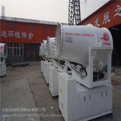 北华厂家直销风送式除尘雾炮机 防爆风送式雾炮机