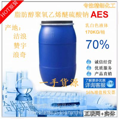 AES 含量70%脂肪醇聚氧乙烯醚硫酸钠 乳化 发泡剂 脂肪醇醚硫酸钠 日化工业清洗
