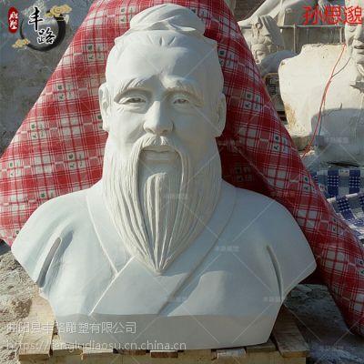 曲阳石雕药王孙思邈 四大名医雕塑 汉白玉名人80cm胸像