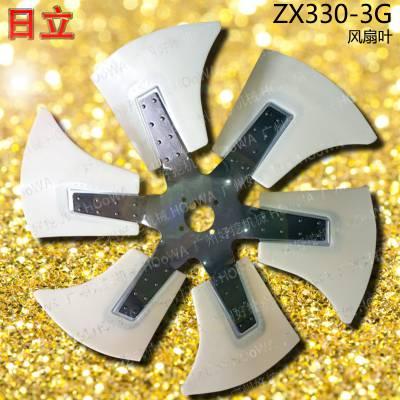 HITACHI/日立ZX330-3G挖机风扇叶哪有卖 日立330风扇叶