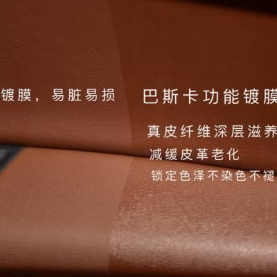 巴斯卡内饰功能镀膜耐脏抗磨损长效养护真皮