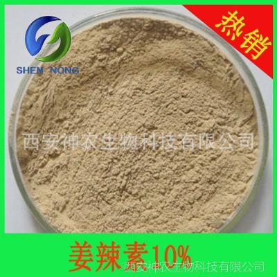 干姜/现货提取物姜辣素10%干姜粉生姜包邮鱼籽配啥蔬菜图片