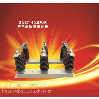 GN27-40.5CD/1250-31.5户内高压隔离开关