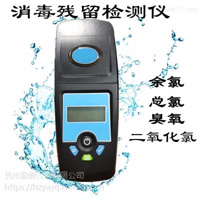陆恒生物消毒剂残留检测仪余氯总氯二氧化氯臭氧快速测定分析
