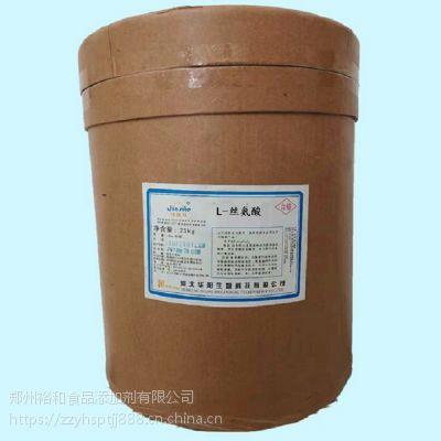 华阳L-丝氨酸生产厂家报价