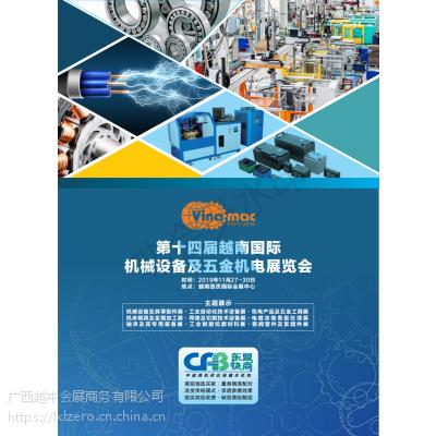 2019年第十四届越南国际机械设备及五金机电展览会