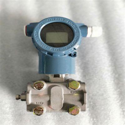 3051GP4E压力变送器厂家报价