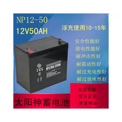 太阳神12V50AH蓄电池 NP12-50Ah太阳能基站EPS电源通讯电瓶正品包邮
