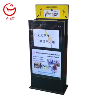 广缘新型湿伞包装机 LED广告机 新型户外传媒载体 创业好项目
