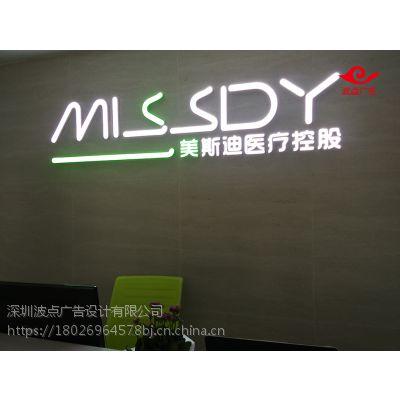 深圳宝安公司形象logo设计,深圳企业logo墙广告制作