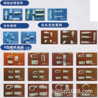 R型线夹3.3/5.2/5.3/6.4/8.4/10.4,线夹,配线固定钮,线扣