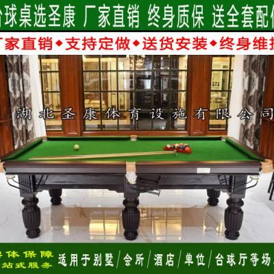 襄阳普通台球桌价格 美式台球案子专卖电话