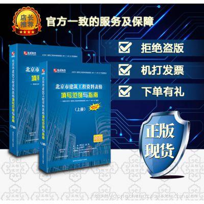 官方直供—北京市建筑工程资料表格填写范例与指南(上下册) DB11/T 695-2017 配套填写指
