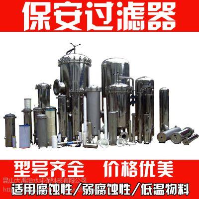 保安过滤器精密过滤器304不锈钢过滤器水处理专用过滤器大流量 40寸15芯