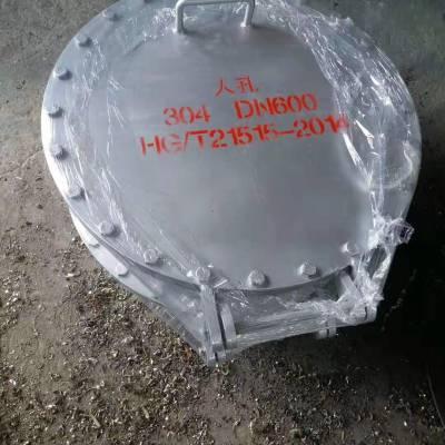 供应HG/T21520垂直吊盖带颈平焊法兰人孔DN600不锈钢法兰人孔