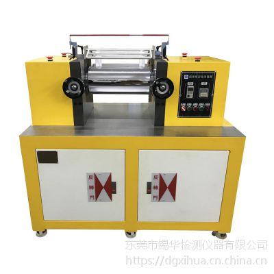 XH-401合成橡胶开炼机 5寸小型炼胶机 实验室专用两辊 硅橡胶混炼机