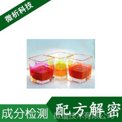 色精 成分分析 成分检测 色精 辅助开发 配方解密还原