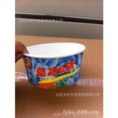 包邮 一次性纸碗 冰粥碗 刨冰碗 冰爽一夏 350ml 600个装