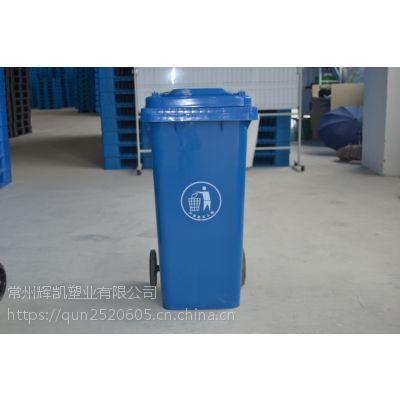 辉凯塑业塑料垃圾桶户外环卫垃圾箱街道挂车大垃圾桶