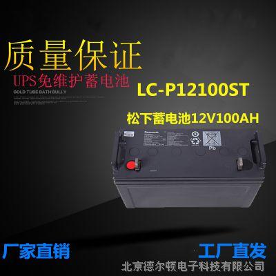 松下Panasonic蓄电池 LC-P12100ST 12V100AH UPS 太阳能原装正品