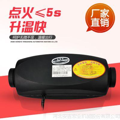 宏业FJH风暖加热器 驻车柴暖锅炉 车载暖风王 货车暖风 汽车锅炉