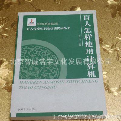 绝版正品盲人怎样使用计算机何川 中国盲文出版社