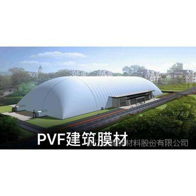 PVF高端建筑膜材 张拉膜 刀刮涂层布 充气膜结构 软体膜材