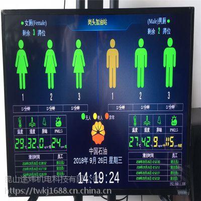 节能减排智慧公厕系统平台智慧厕所系统云平台腾讯云景区厕所改造