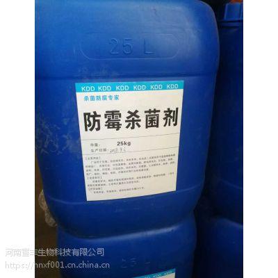 河南宣丰直销乳液防腐杀菌剂价格 木材化妆品防腐剂