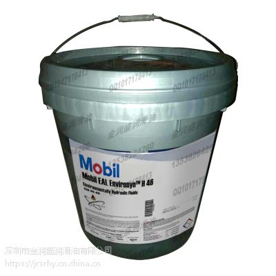 MOBIL Envirosyn 46H全合成环保液压油和循环油