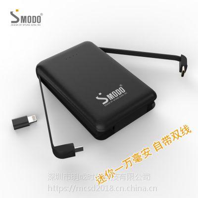 SMODO 2019年新款超级迷你移动电源自带双线TYPE-C充电宝10000mah