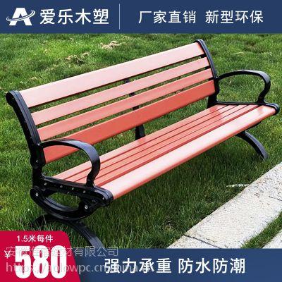 爱乐木塑公园椅户外长条椅子防腐实木长凳休闲椅铸铝有靠背座椅